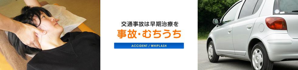 accident_03