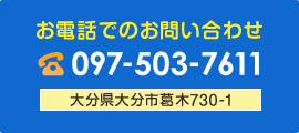 097-503-7611