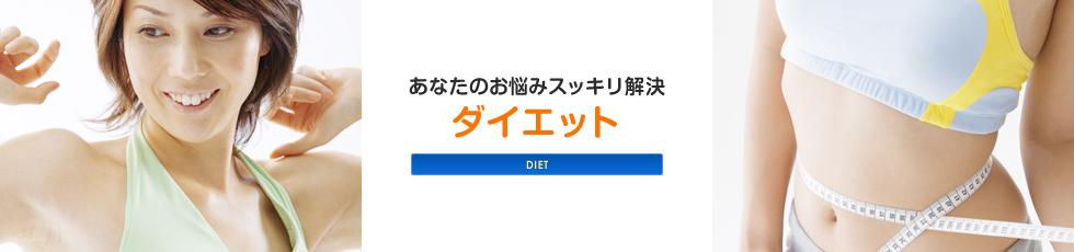 diet_main