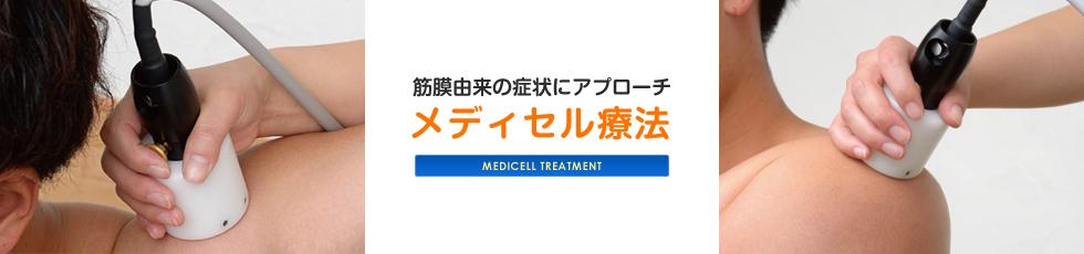 medicell_main